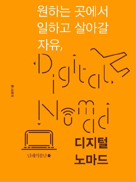 (원하는 곳에서 일하고 살아갈 자유,) 디지털 노마드