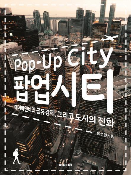 팝업시티 : 에어비앤비와 공유경제, 그리고 도시의 진화
