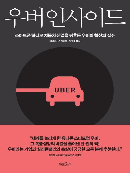 우버 인사이드 : 스마트폰 하나로 자동차 산업을 뒤흔든 우버의 혁신과 질주