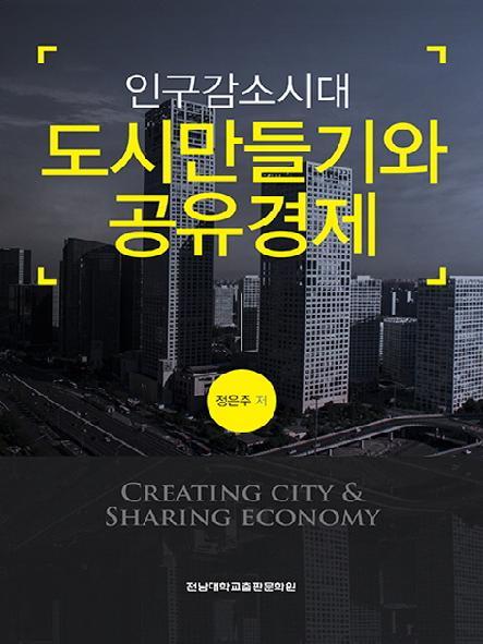 (인구감소시대) 도시만들기와 공유경제