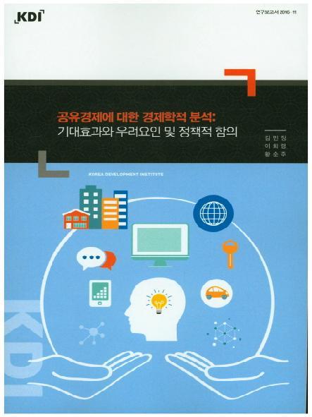 공유경제에 대한 경제학적 분석 : 기대효과와 우려요인 및 정책적 함의