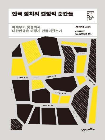 한국 정치의 결정적 순간들 : 독재부터 촛불까지, 대한민국은 어떻게 만들어졌는가