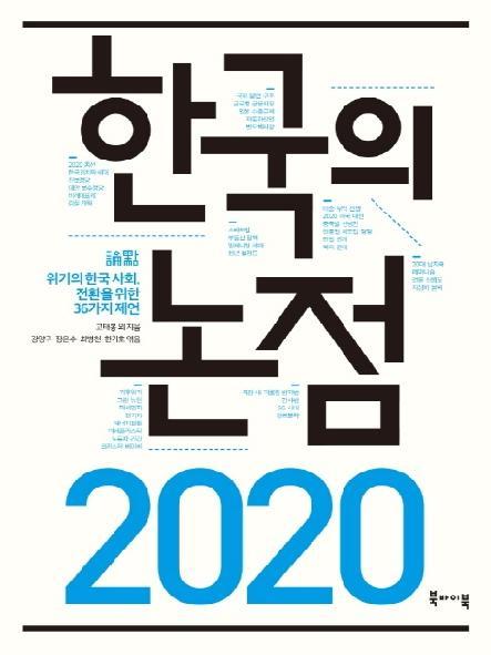 2020 한국의 논점(論點) : 위기의 한국 사회, 전환을 위한 36가지 제언