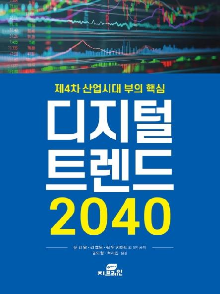 디지털 트렌드 2040 : 제4차 산업시대 부의 핵심
