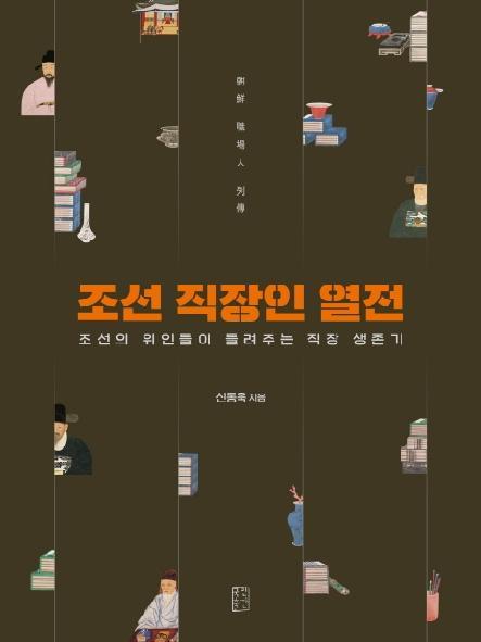 조선 직장인 열전 : 조선의 위인들이 들려주는 직장 생존기