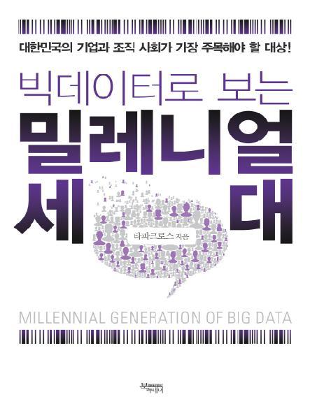 빅데이터로 보는 밀레니얼 세대 : 대한민국의 기업과 조직 사회가 가장 주목해야 할 대상!