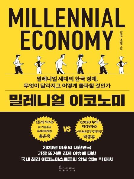 밀레니얼 이코노미 : 밀레니얼 세대의 한국 경제, 무엇이 달라지고 어떻게 돌파할 것인가