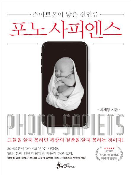 포노 사피엔스 : 스마트폰이 낳은 신인류