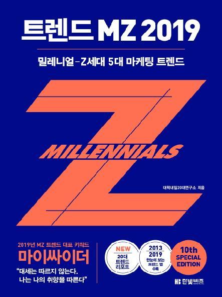 트렌드 MZ 2019 : 밀레니얼-Z세대 5대 마케팅 트렌드