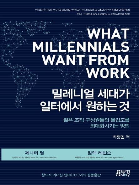 밀레니얼 세대가 일터에서 원하는 것 : 젊은 조직 구성원들의 몰입도를 최대화시키는 방법