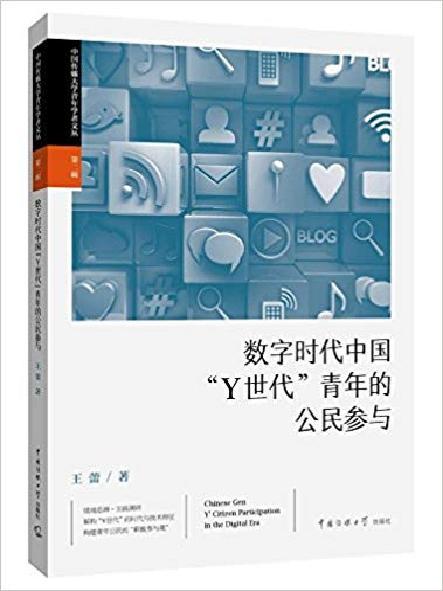 数字时代中国
