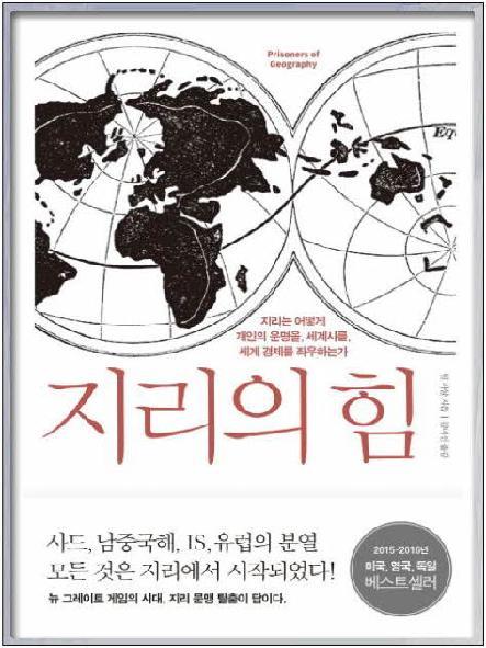 지리의 힘 : 지리는 어떻게 개인의 운명을, 세계사를, 세계경제를 좌우하는가