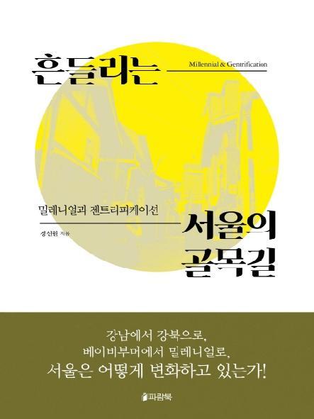 흔들리는 서울의 골목길: 밀레니얼과 젠트리피케이션