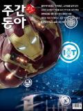 주간동아 통권1222호 (2020-01-10)