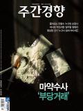 주간경향 통권1361호 (2020-01-20)
