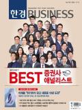 한경BUSINESS 통권1259호 (2020-01-13)