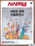 시사저널 통권1578호 (2020-01-21)
