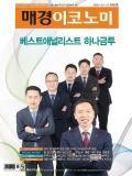 매경ECONOMY 제2042호 (2020-01-15)