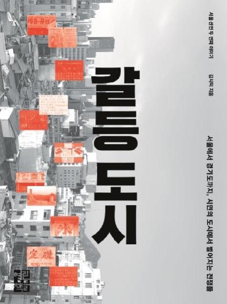 갈등 도시 : 서울에서 경기도까지, 시민의 도시에서 벌어지는 전쟁들