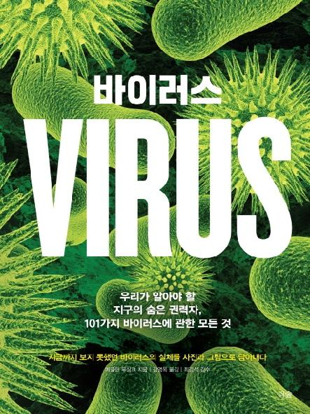 바이러스 : 우리가 알아야 할 지구의 숨은 권력자, 101가지 바이러스에 관한 모든 것