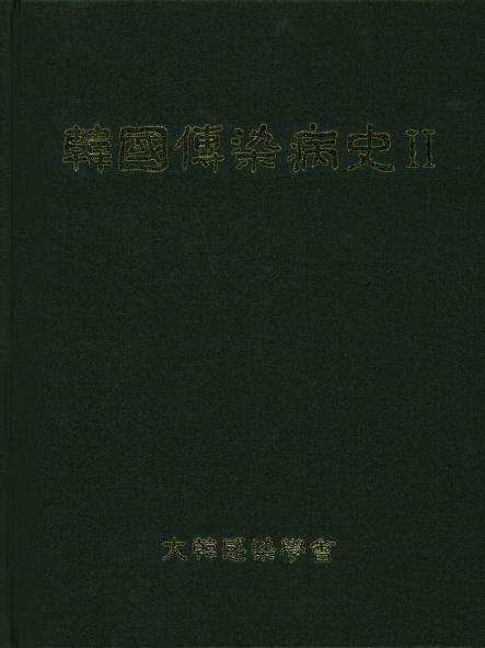 韓國傳染病史. 2