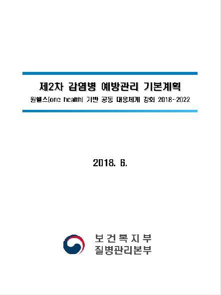 (제2차) 감염병 예방관리 기본계획 : 원헬스(one health) 기반 공동 대응체계 강화 2018~2022