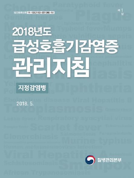 (2018년도) 급성호흡기감염증 관리지침 : 지정감염병