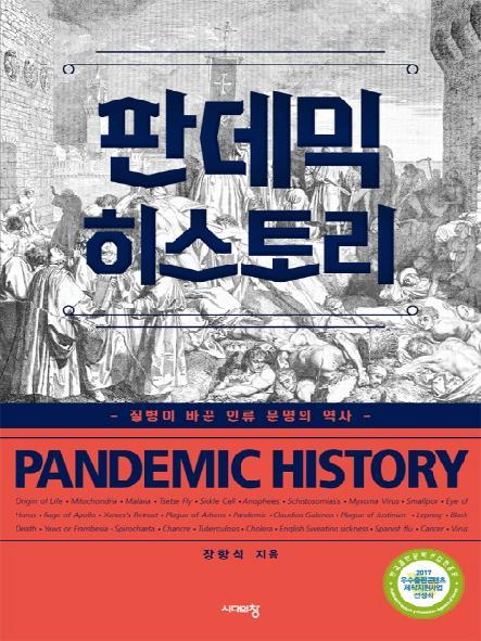 판데믹 히스토리 : 질병이 바꾼 인류 문명의 역사