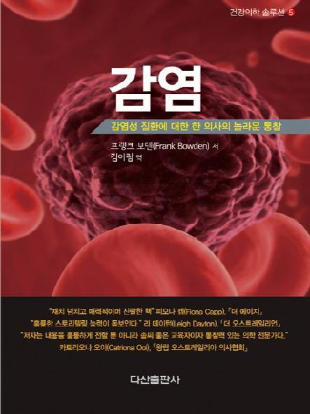 감염 : 감염성 질환에 대한 한 의사의 놀라운 통찰