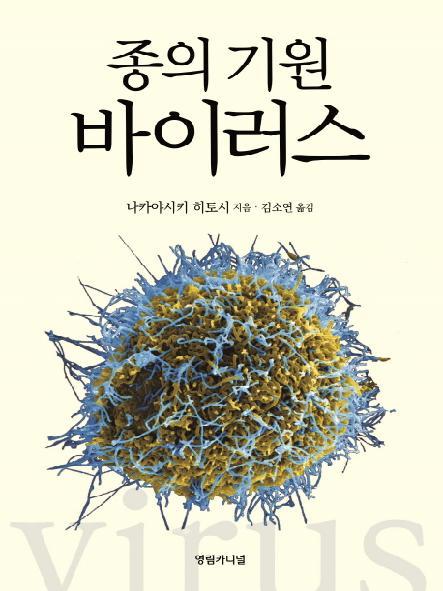 (종의 기원) 바이러스