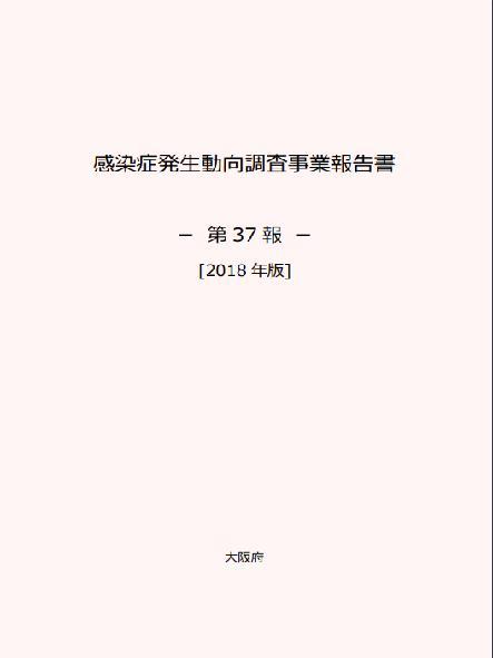 感染症発生動向調査事業報告書. 2018