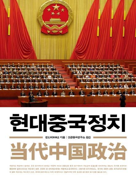 현대중국정치