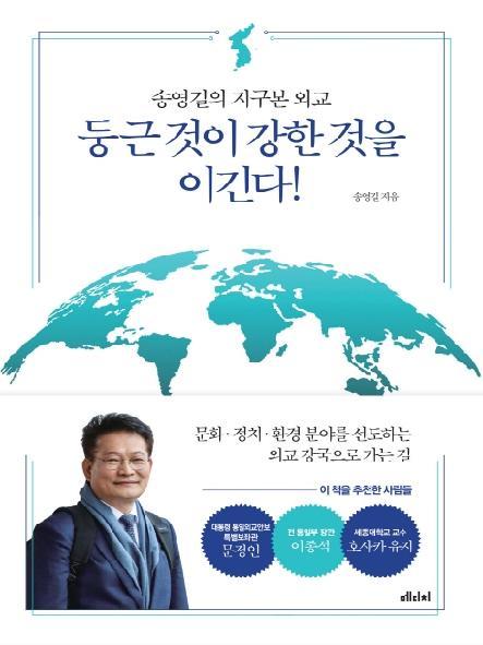 둥근 것이 강한 것을 이긴다! : 송영길의 지구본 외교