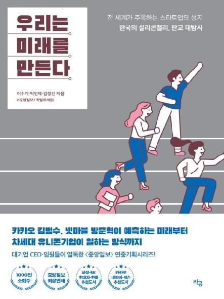 우리는 미래를 만든다 : 전 세계가 주목하는 스타트업의 성지 : 한국의 실리콘밸리, 판교 대탐사