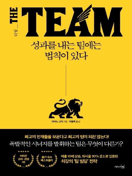 더 팀 : 성과를 내는 팀에는 법칙이 있다