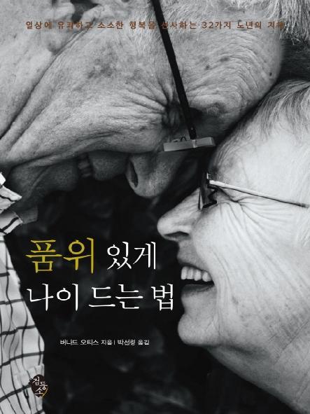 품위 있게 나이 드는 법 : 일상에 유쾌하고 소소한 행복을 선사하는 32가지 노년의 지혜