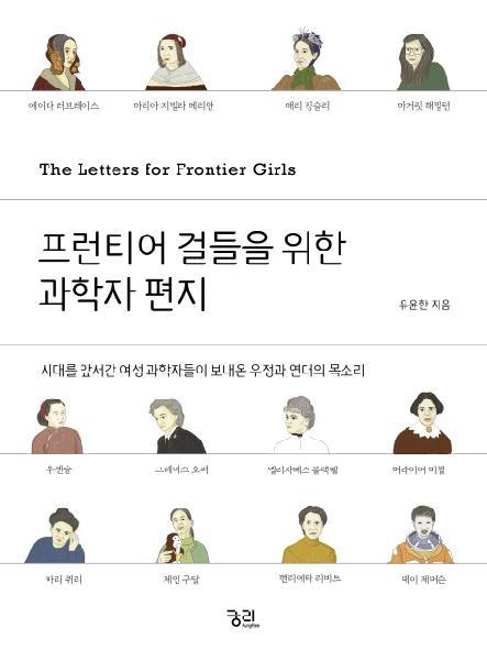 프런티어 걸들을 위한 과학자 편지 = The letters for frontier girls : 시대를 앞서간 여성 과학자들이 보내온 우정과 연대의 목소리