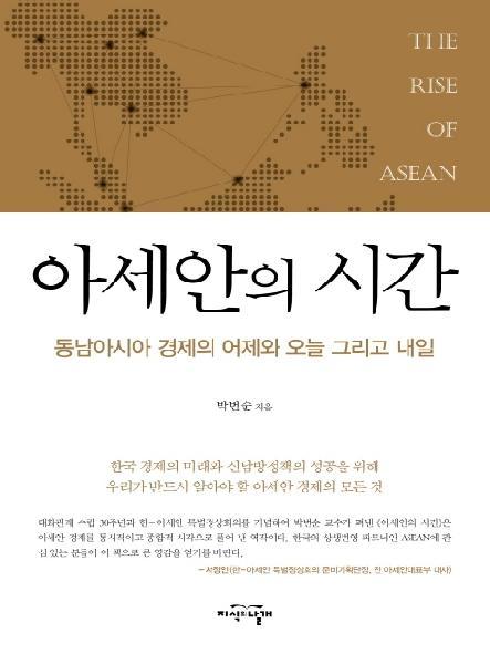 아세안의 시간 : 동남아시아 경제의 어제와 오늘 그리고 내일