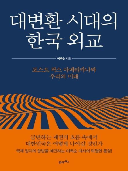 대변환 시대의 한국 외교 : 포스트 팍스 아메리카나와 우리의 미래