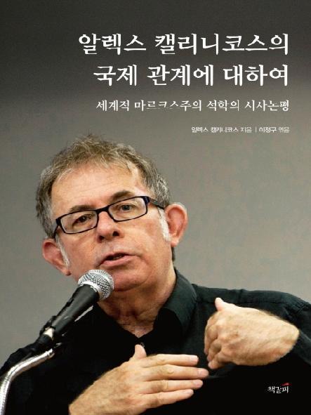 알렉스 캘리니코스의 국제 관계에 대하여 : 세계적 마르크스주의 석학의 시사논평