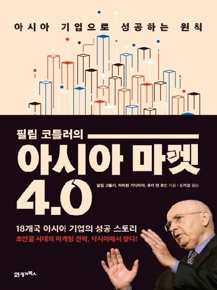 (필립 코틀러의) 아시아 마켓 4.0 : 아시아 기업으로 성공하는 원칙