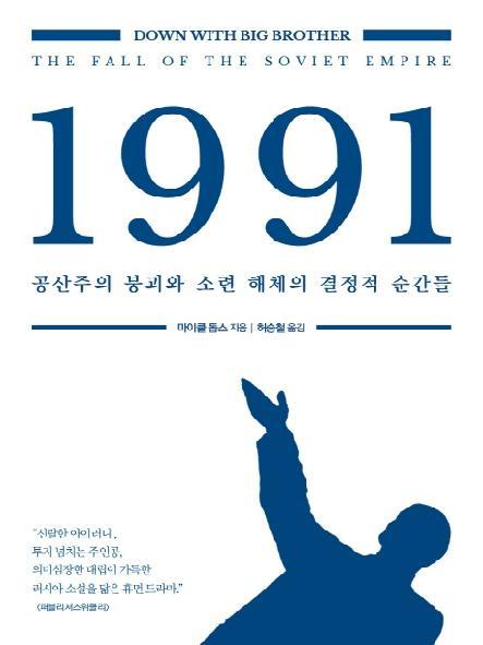 1991 : 공산주의 붕괴와 소련 해체의 결정적 순간들