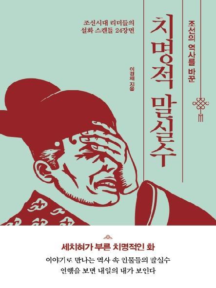 (조선의 역사를 바꾼) 치명적 말실수 : 조선시대 리더들의 설화 스캔들 24장면