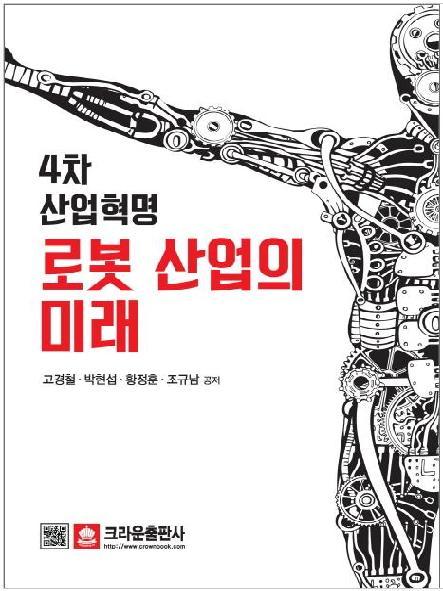 4차 산업혁명 로봇 산업의 미래