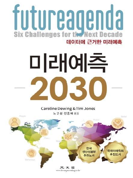 미래예측 2030 : 데이터에 근거한 미래예측