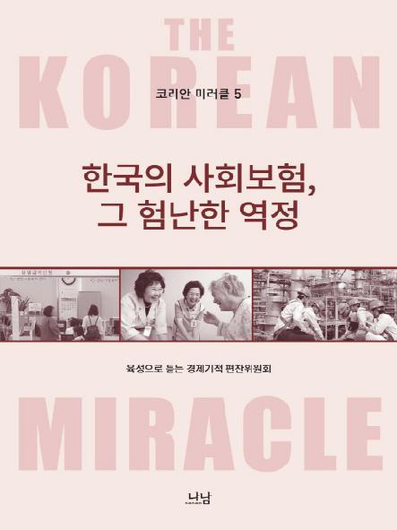 한국의 사회보험, 그 험난한 역정