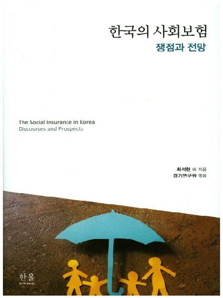 한국의 사회보험 : 쟁점과 전망 = The social insurance in Korea : discourses and prospects