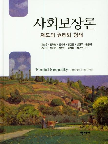 사회보장론 : 제도의 원리와 형태 = Social security : principles and types