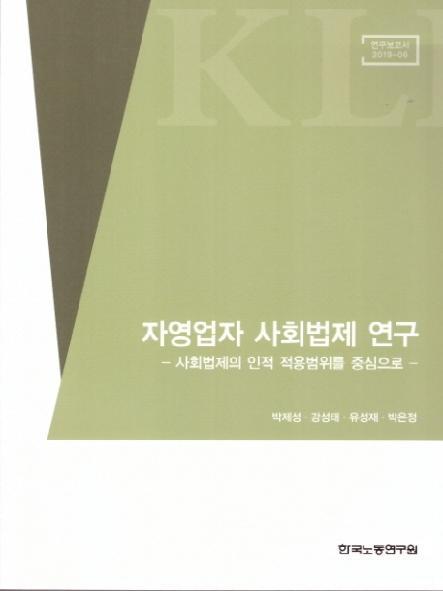 자영업자 사회법제 연구 : 사회법제의 인적 적용범위를 중심으로