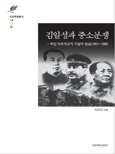 김일성과 중소분쟁: 북한 자주외교의 기원과 형성(1953~1966)